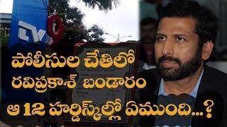 టీవీ9 ఆఫీస్లో దొరికిన 12 హార్డ్ డిస్కుల్లో ఏముంది | TV9 Ravi Prakash Forgery Case Updates LIVE