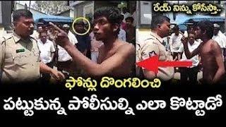 పోలీసులకే చుక్కలు చూపించిన దొంగ | See How Thief Argue With Police Constable @ kurnool