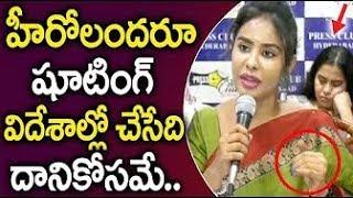 ఫారిన్ షూటింగ్స్ అందుకోసమే | Sri Reddy Reveals Shocking Details About Outdoor Shoots | #SriReddy