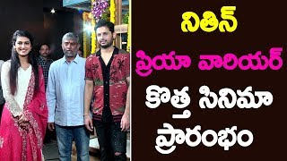 Hero Nithin Priya Varrier New Movie Launch | ChandrababuSekhar Yeleti | Nithin