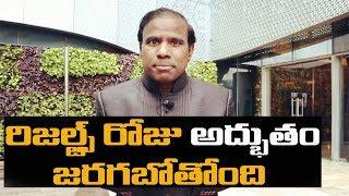 రిజల్ట్స్ రోజు అద్బుతం జరగబోతోంది గెట్ రెఢీ | KA Paul Excited Over AP 2019 Exit Polls Results