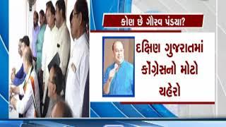 Rajya Sabha By- election: Congress ના Gaurav Pandya અને Dr Chandrikaben Chudasamaએ ભર્યું ફોર્મ