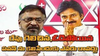 పవన్ ను కలిసేందుకు రేపు ఎవరు రావద్దు   Party Message to Janasainiks about Elections Results