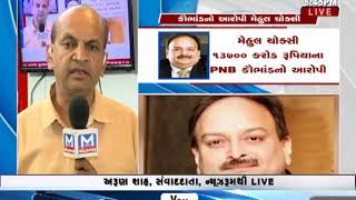 Mantavya News Analysis: એન્ટીગુઆ રદ્દ કરશે Mehul Choksi ની નાગરિકતા
