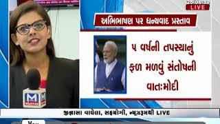Mantavya News Analysis: PM Narendra Modi નું Lok Sabha માં સંબોધન