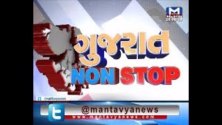 Gujarat NONSTOP | 25-06-2019 | Part 1 | Mantavya News