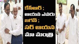 కేసీఆర్ ఇంట్లో సందడి చేసిన జగన్ | YS Jagan Mohan Reddy to Meet Telangana CM KCR