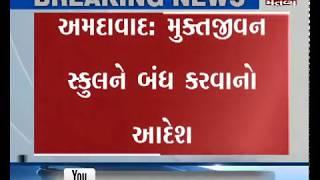 Mantavya News IMPACT: ફાયર સેફ્ટીના અભાવે મુક્તજીવન સ્કુલને બંધ કરવાના આદેશ