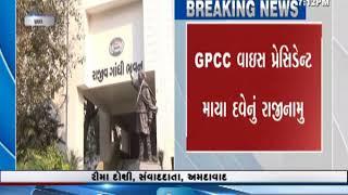 Ahmedabad: આંતરિક વિખવાદને લઈ GPCC ના વાઈસ પ્રેસિડન્ટ Maya Dave નું રાજીનામું