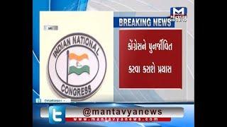 ગુજરાત Congress નું નવસર્જન?