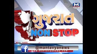 Gujarat NONSTOP | 26-06-2019 | Mantavya News