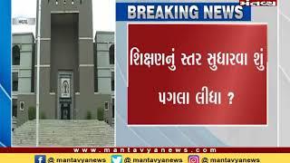 શિક્ષણ મામલે સરકારને સરકારને HCએ આડે હાથ લીધી - Mantavya News