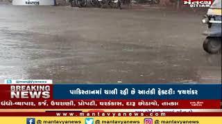 Dhorajiમાં વાતાવરણમાં પલટો, ધીમી ધારે વરસ્યો વરસાદ - Mantavya News