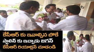 కేసీఆర్ కు షాక్ ఇచ్చిన జగన్ | CM KCR Shocking with YS Jagan Behaviour | MK Stalin