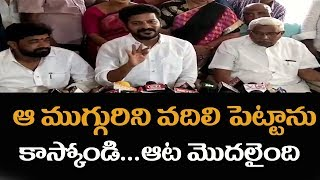Congress MP Revanth Reddy Controversial Comments on CM KCR and KTR | Malkajgiri MP Revanth reddy