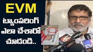 EVM ట్యాంపరింగ్ ఏలా జరిగిందంటే | EVM Tampering in Andrapradesh Election 2019 | EVM Hacking