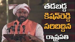 తడబడ్డ కిషన్ రెడ్డి సరిదిద్దిన రాష్ట్రపతి | Kishan Reddy Mistakes During Taking Oath