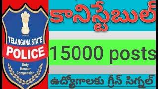 Good News for police aspirants  from TSLPRB
