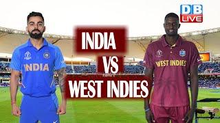 West Indies के खिलाफ भारत की प्लेइंग-11|  विश्वकप में आज West Indies को मात देगा भारत |#DBLIVE