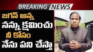 సీఎం గారు క్ష‌మించండి | KA Paul Said Sorry To CM YS Jagan | KA Paul Satirical Comments On Ys Jagan