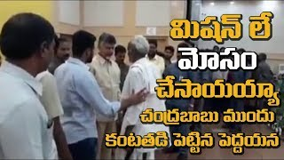 EVM మిష‌న్ లే మోసం చేసాయ‌య్య | Old Man Cries In Front of Chandrababu Naidu | Old Man about EVMs