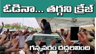 Pawan Kalyan Craze at Gannavaram Airport | Pawan kalyan craze latest videos