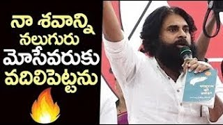 Pawan Kalyan Emotional Words about Janasena Defeat | Janasena latest NEWS
