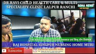 सिल्ली#चाइल्ड स्पेशलिस्ट नवजात एवं शिशु रोग विशेषज्ञ डॉ रवि शेखर सिंह ने कहा कुछ खास
