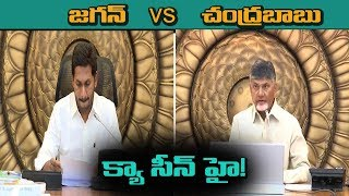 YS Jagan vs Chandrababu Cabinet Meetings | YS Jagan | Chandrababu