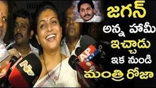 మంత్రి పదవి పై మొదటిసారి స్పందించిన రోజా   MLA Roja Reacts on Minister Post   AP CM YS Jagan