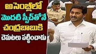 CM YS Jagan Comments On Chandrababu | YS JAGAN Assembly Full Speech