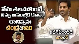 AP CM YS Jagan Powerful Speech On MLA's Of TDP | Chandrababu | AP Assembly