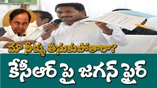 కేసీఆర్ పై జ‌గ‌న్ ఫైర్ | AP CM YS Jagan Sensational Comments on CM KCR | YS Jagan Latest News
