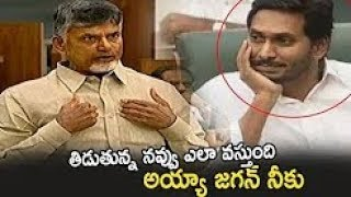 See How Chandrababu Showed His Anger On CM YS Jagan | YS Jagan vs Chandrababu naidu @ Assembly