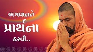 ભગવાનને પ્રાર્થના કરવી - પુ સદ. સ્વામી શ્રી નિત્યસ્વરૂપદાસજી