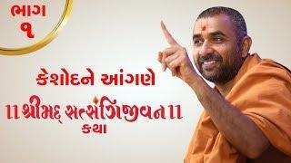 Shreemad Satsangijivan Katha || Keshod || Day 1 AM