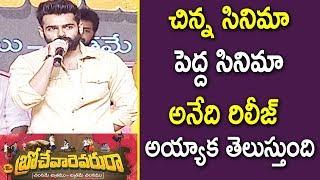 Hero Ram Speech At Brochevarevarura Movie Pre Release Event | Sree Vishnu