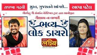 Rajbha Gadhavi ||  Alpa Patel || Lok Dayro || Surat