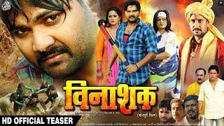 विनाशक - Vinashak - Official Teaser - Samar Singh , Anjana Singh , Sanjay Pandey - Bhojpuri Movies