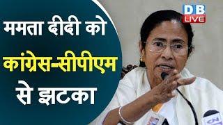 ममता दीदी को TMC, Congress से झटका  | TMC, Congress ने ठुकराया ममता का ऑफर |#DBLIVE