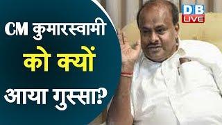 H. D. Kumaraswamy को क्यों आया गुस्सा ? जनता पर फूटा H. D. Kumaraswamy का गुस्सा |#DBLIVE