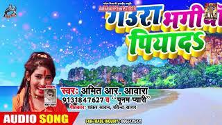 Amit R Aawara और Punam Pyari  का बोल बम SONG - Gawura Bhagiya Piyawad - Hit Kanwar New 2019