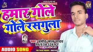 Pramod Lal Yadav का सबसे हिट AUDIO SONG 2019 - Hamar Gole Gole Rasgolla - Bhojpuri Hit Songs 2019