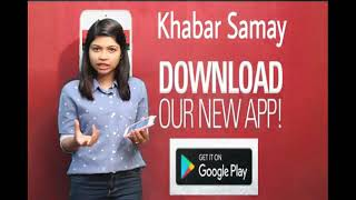 live Good News ! Good News ! Good News ! #Download the App Now KhabarSamay