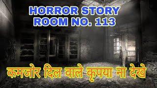 क्या Room No. 113 में वाकई भूत हैं???