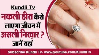 नकली हीरा कैसे लाएगा जीवन में असली निख़ार ? जानें, यहां