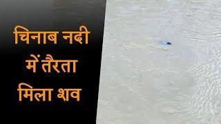 Chenab River  में तैरता मिला शव, Video viral