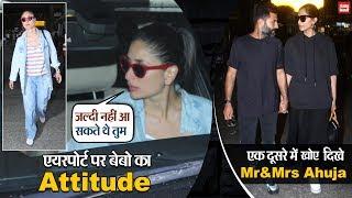 एयरपोर्ट पर करीना के टैंट्रम,  एक दूसरे में खोए दिखे Mr. & Mrs. Ahuja