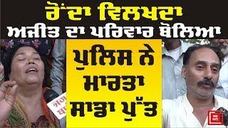 Exclusive : मृतक कैदी Ajit Singh के  परिवार ने Police को कहा कातिल