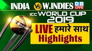 #ICCWorldCup2019 | Match Highlights India vs West Indies #DBLIVE